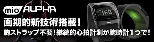 http://www.miowatch.jp/alpha/